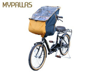 MyPallas/マイパラス IK-008 自転車チャイルドシート用 風防レインカバー 前用 (オレンジ)
