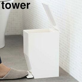 yamazaki tower YAMAZAKI/山崎実業 【tower/タワー】ペダル式トイレポット ホワイト tower-r