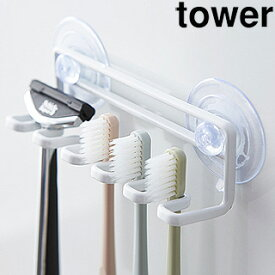 yamazaki tower YAMAZAKI/山崎実業 【tower/タワー】吸盤トゥースブラシホルダー 5連 ホワイト tower-r