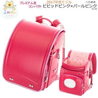 【ふわりぃランドセル】03-11538プレミアム3コンパクト女の子用(ビビッドピンク×パールピンク)