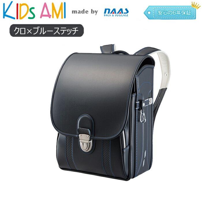 ナース鞄工 55514 KIDS AMI キッズアミ クラリーノ ランドセル 縦型 男の子用 (クロ×ブルーステッチ) おしゃれ 軽い 人気 A4フラットファイル 黒 青