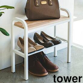 yamazaki tower YAMAZAKI/山崎実業 立ちやすいベンチシューズラック タワー ホワイト tower-e