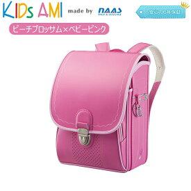 ナース鞄工 55514 KIDS AMI キッズアミ クラリーノ ランドセル 縦型 女の子用 (ピーチブロッサム×ベビーピンク) おしゃれ 軽い 人気 A4フラットファイル