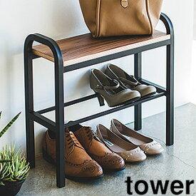 yamazaki tower YAMAZAKI/山崎実業 立ちやすいベンチシューズラック タワー ブラック tower-e