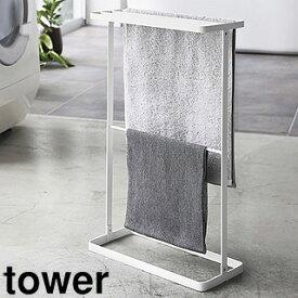 yamazaki tower YAMAZAKI/山崎実業 【tower/タワー】タオルハンガー スリム ホワイト tower-r