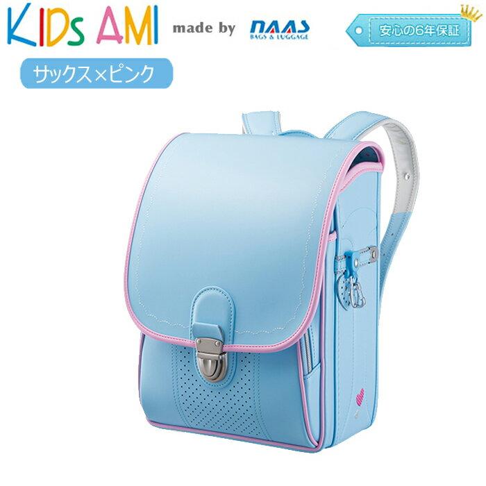 ナース鞄工 55514 KIDS AMI キッズアミ クラリーノ ランドセル 縦型 女の子用 (サックス×ピンク) おしゃれ 軽い 人気 A4フラットファイル 水色