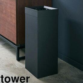 yamazaki tower 山崎実業 【納期未定】トラッシュカン タワー 角型ロング ブラック tower-l