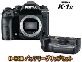 今なら、ロープロ カメラバッグパック プレゼント! PENTAX ペンタックス K-1 Mark II ボディ+D-BG6 バッテリーグリップセット【k1mk2set】