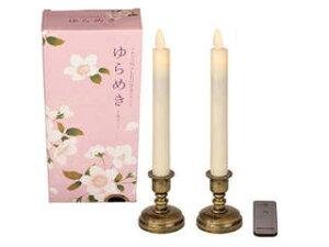 【納期にお時間がかかります】 LXA Japan LXA Japan LED蝋燭 ゆらめき (2本セット) LAR2-20
