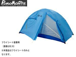 PuroMonte/プロモンテ VL26TF VLシリーズテント用フライシート (2人用ロングサイズ/VL26T対応)