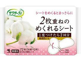 KOBAYASHI/小林製薬 サラサーティ 2枚重ねのめくれるシート 72枚(36組)