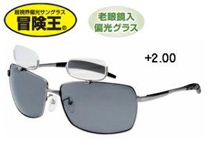 視泉堂/シセンドウ BFL-2S 冒険王 シフト アップ シニア II +2.00 (フレーム:ガンメタ) [レンズ:スモーク/クリアー老眼]