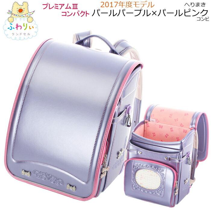 2017年度モデル KYOWA/協和 【ふわりぃランドセル】03-11568 プレミアム3コンパクト 女の子用(パールパープル×パールピンク) 型落ち品