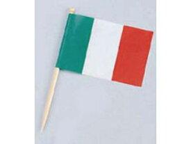 Daikoku/大黒工業 ランチ旗 イタリア(200本入) 【お子様ランチ】【パーティ】【kidsplate】【lunchhata】【豪華】【盛り付け】【子供】
