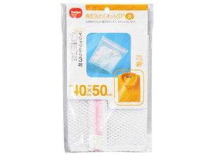 DAIYA/ダイヤコーポレーション 角型洗濯ネットSP(大)