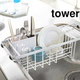 yamazaki tower YAMAZAKI/山崎実業 伸縮水切りワイヤーバスケット タワー ホワイト tower-k