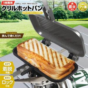 Montagna モンターナ 1枚専用 グリルホットパン ホットサンドメーカー