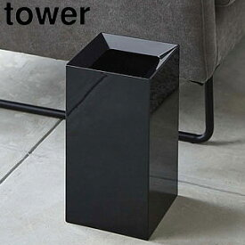 yamazaki tower 山崎実業 トラッシュカン タワー ブラック tower-l
