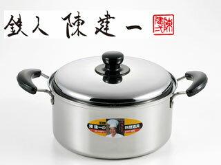CK-067陳健一IH対応ステンレス両手鍋24cm