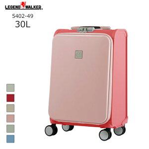 LEGEND WALKER/レジェンドウォーカー 5402-49 arc アーク 前ブタ開閉 ファスナー スーツケース (30L/ピンク) T&S(ティーアンドエス) 小さい 国内 Sサイズ 無料受託 無料預け入れ 軽い