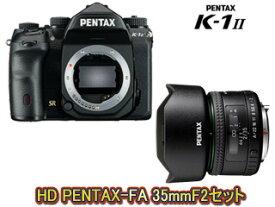 今なら、ロープロ カメラバッグパック プレゼント! PENTAX ペンタックス PENTAX K-1 Mark II ボディキット+HD PENTAX-FA 35mmF2セット【k1mk2set】