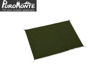 PuroMonte/プロモンテ VL34GS VL・VSテント用グランドシート 【150×205CM】