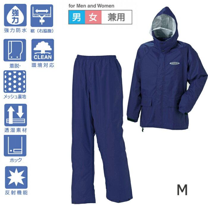 スミクラ アクアレイン 全4色 全6サイズ 上下スーツ 防水・透湿 収納袋付き 反射テープ付き (M・ネイビー)