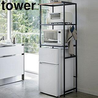 冷蔵庫上ラックタワーブラック
