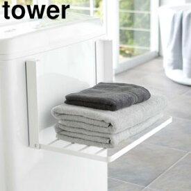 yamazaki tower YAMAZAKI 山崎実業 洗濯機横マグネット折り畳み棚 タワー ホワイト tower-r