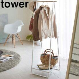 yamazaki tower YAMAZAKI/山崎実業 tower/タワー ハンガーラック ホワイト (2297) tower-l