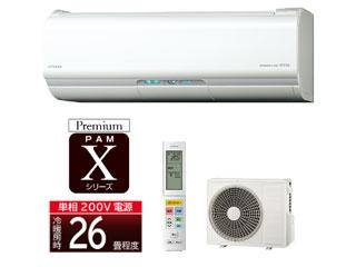 ※設置費別途 日立PAMエアコン ステンレス・クリーン白くまくん[Xシリーズ] RAS-X80H2(W) スターホワイト【200V】 【冷暖房時26畳程度】 【大型商品の為時間指定不可】【2017hitachix1】