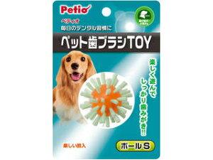 Petio/ペティオ ペット歯ブラシTOY ボール S
