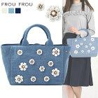 レディースフラワーモチーフ2wayデニムトートバッグ(ブルー)FROUFROU/フルフル/かわいい斜めがけ