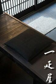 ツムギ (黒) 座布団カバー 43×47cm ※茶席判 無地
