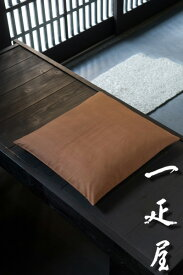 ツムギ (茶) 座布団カバー 43×47cm ※茶席判 無地