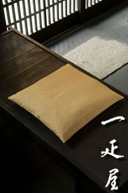 ツムギ (キャメル) 座布団カバー 43×47cm ※茶席判 無地