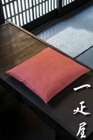 ツムギ (えび茶) 座布団カバー 43×47cm ※茶席判 無地