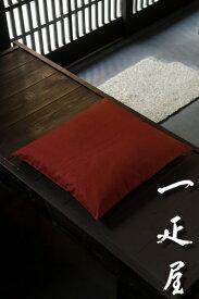 ツムギ (えんじ) 座布団カバー 43×47cm ※茶席判 無地