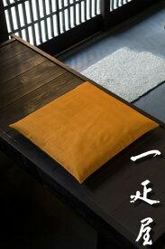 ツムギ (金茶) 座布団カバー 43×47cm ※茶席判 無地
