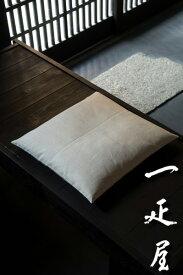 ツムギ (生成り) 座布団カバー 43×47cm ※茶席判 無地