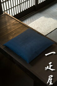 ツムギ(紺) 座布団カバー 43×47cm ※茶席判 無地