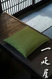 ツムギ (モスグリーン) 座布団カバー 43×47cm ※茶席判 無地