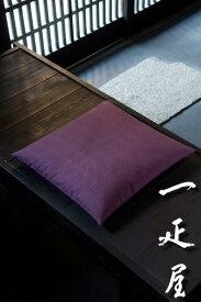 ツムギ (紫) 座布団カバー 43×47cm ※茶席判 無地