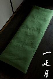 ツムギ ( グリーン ) ごろ寝座布団 ( 長座布団 )カバー 無地 65×185cm