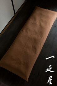 ツムギ ( 茶 ) ごろ寝座布団 ( 長座布団 ) カバー 無地 65×185cm