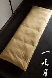 ツムギ ( キャメル ) ごろ寝座布団 ( 長座布団 ) カバー 無地 65×185cm