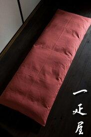 ツムギ ( えび茶 ) ごろ寝座布団 ( 長座布団 ) カバー 無地 65×185cm