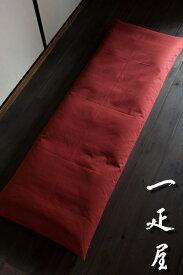 ツムギ ( えんじ ) ごろ寝座布団 ( 長座布団 ) カバー 無地 65×185cm