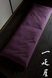 ツムギ ( 紫 ) ごろ寝座布団 ( 長座布団 ) カバー 無地 65×185cm