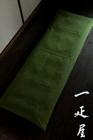 ツムギ ( モスグリーン ) ごろ寝座布団 ( 長座布団 ) カバー 無地 65×185cm